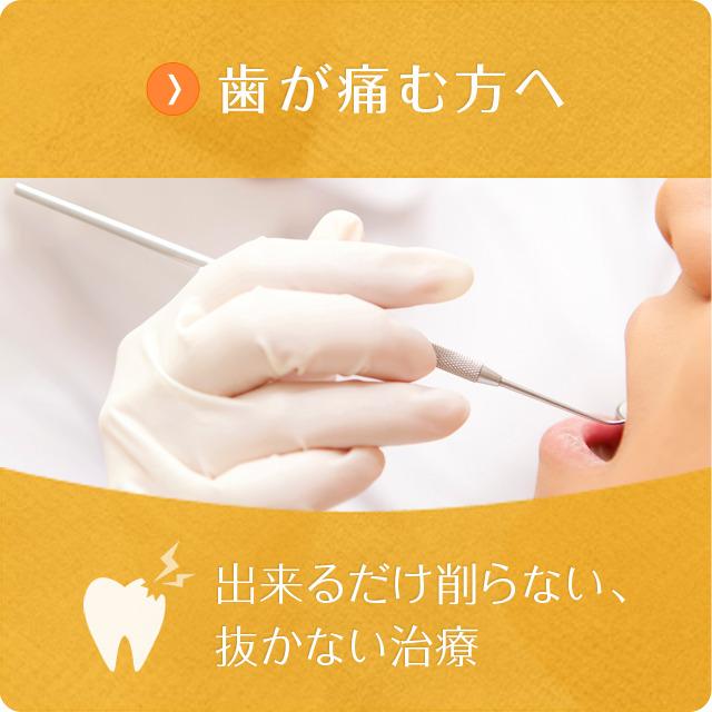 歯が痛む方へ
