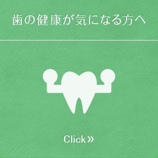 歯の健康が気になる方へ